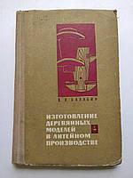 В.Балабин Изготовление деревянных моделей в литейном производстве. 1965 год