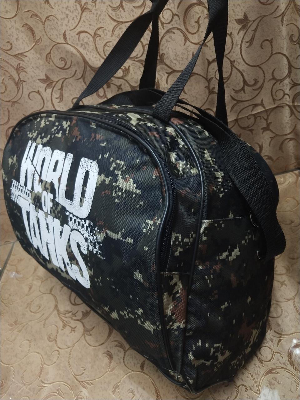 (29*43*19)Спортивная дорожная сумка камуфляж большой world of tanks только ОПТ