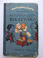 Ф.Нагибин Математическая шкатулка. 1958 год. Учпедгиз, фото 1