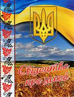 "Папка-обложка для ""Свідоцтво про шлюб"" №2"