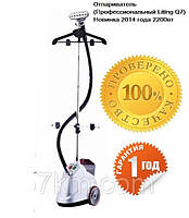 Отпариватель Вертикальный Парогенератор Liting Q7 2200вт мощности (Серебро)