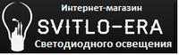 Интернет-магазин Светодиодного Освещения svitlo-era.com.ua