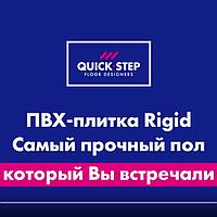 Новая виниловая плитка Quick-Step Rigid