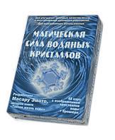 Магическая Сила Водяных Кристалов, карточки с изображением кристаллов воды (Украина), фото 1