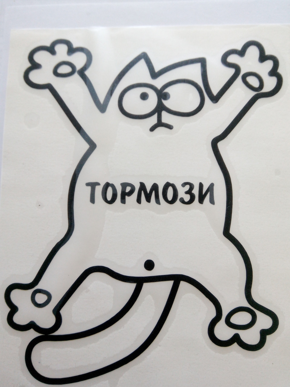Виниловая наклейка КОТ САЙМОН ТОРМОЗИ  15х12 см