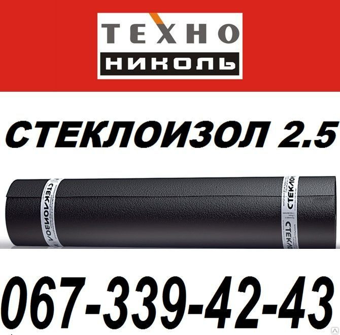 Еврорубероид Стеклоизол ХПП 2,5 кг/м2