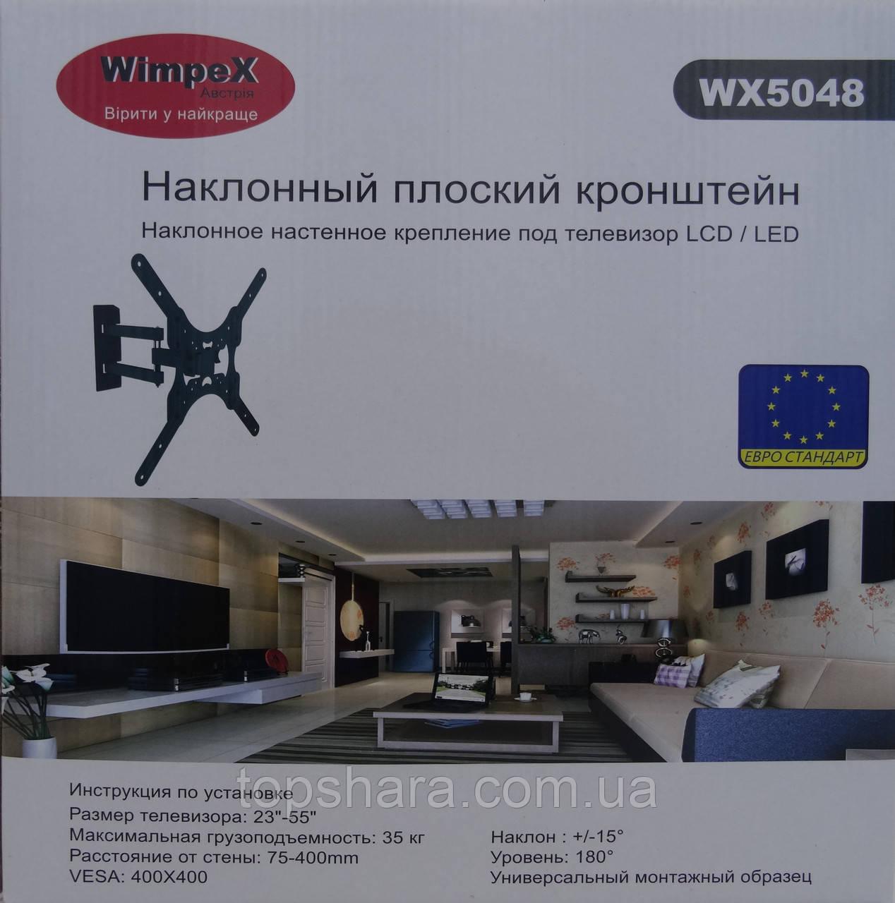 Кронштейн для кріплення телевізора Wimpex WX-5048 (23-55 диагональ)