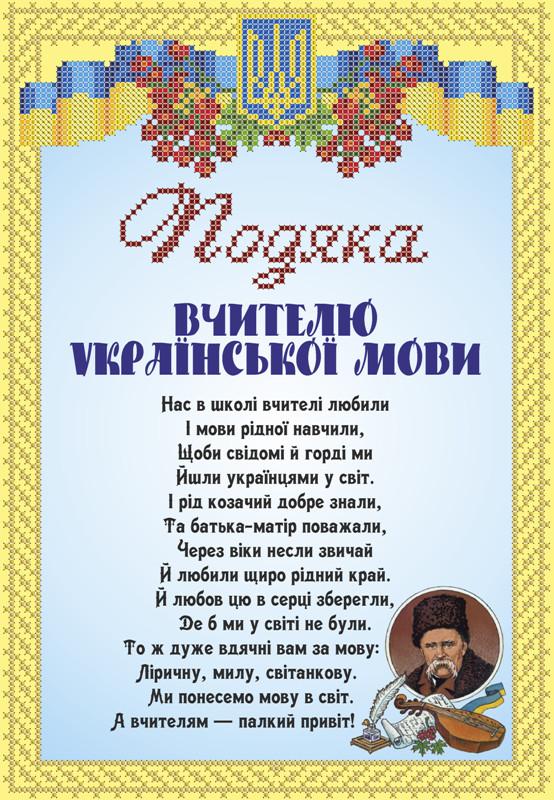 СКМ-230. Схема для вишивки бісером Подяка вчителю української мови -