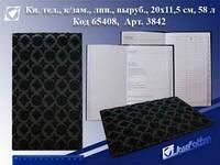 """Телефонная книга AL-3842 """"Louis Vuitton бархат"""" линия 58л 20,3*11,5см"""
