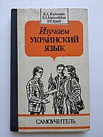 Ю.Жлуктенко Изучаем украинский язык. Самоучитель, фото 1