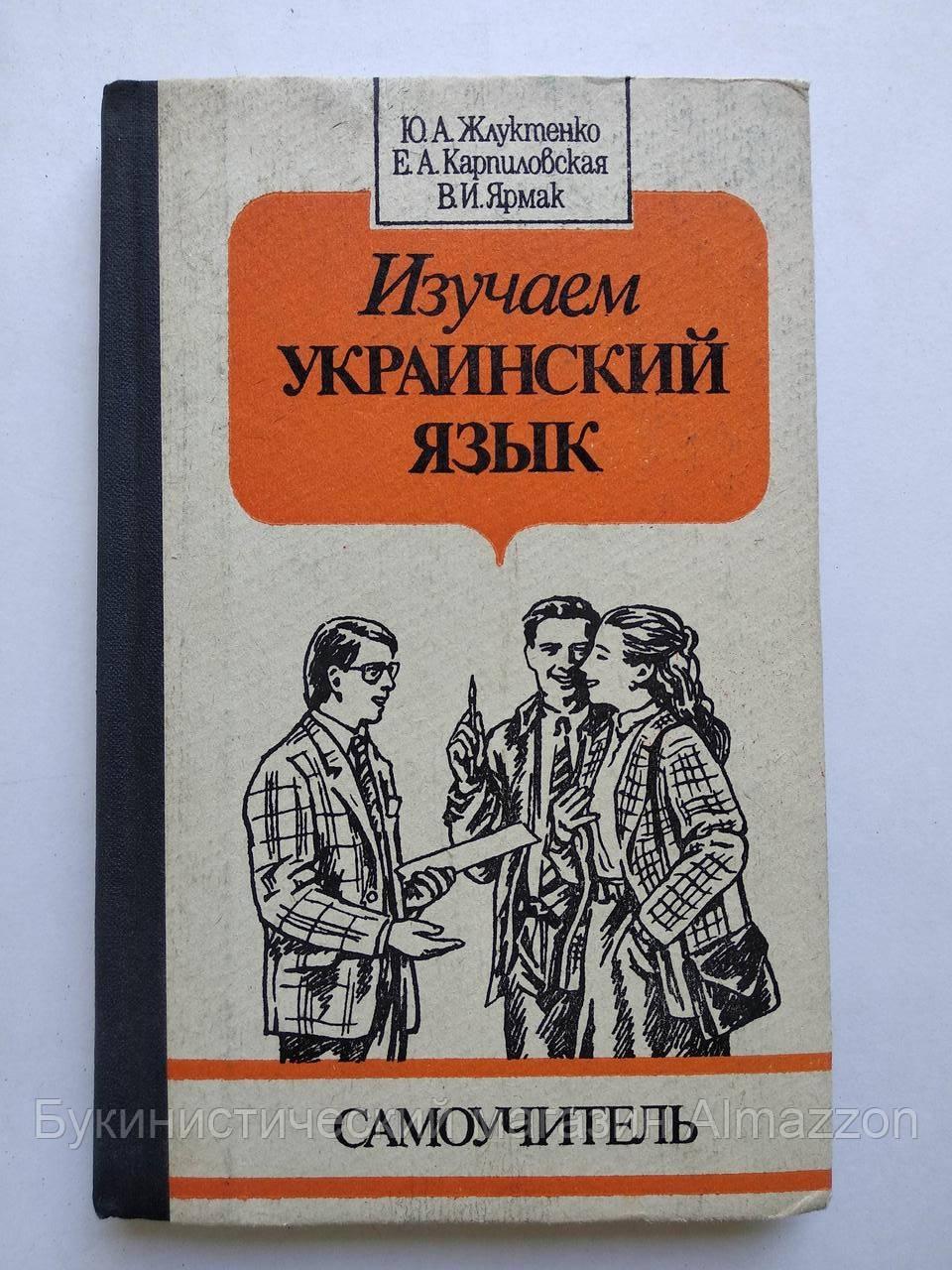 Ю.Жлуктенко Изучаем украинский язык. Самоучитель