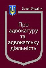 Закон України  ПРО АДВОКАТУРУ ТА АДВОКАТСЬКУ ДІЯЛЬНІСТЬ  станом на 25 червня 2020 року