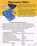 "Маслопресс ПШУ-4 ""Маслячок""(получения масла из семечки), фото 4"