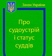 Закон України  Про судоустрій і статус суддів  станом на 23 червня 2020 року