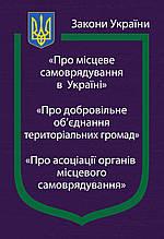 Закон України Про місцеве самоврядування в УкраїніПро добровольче об'єднання територіальних громад