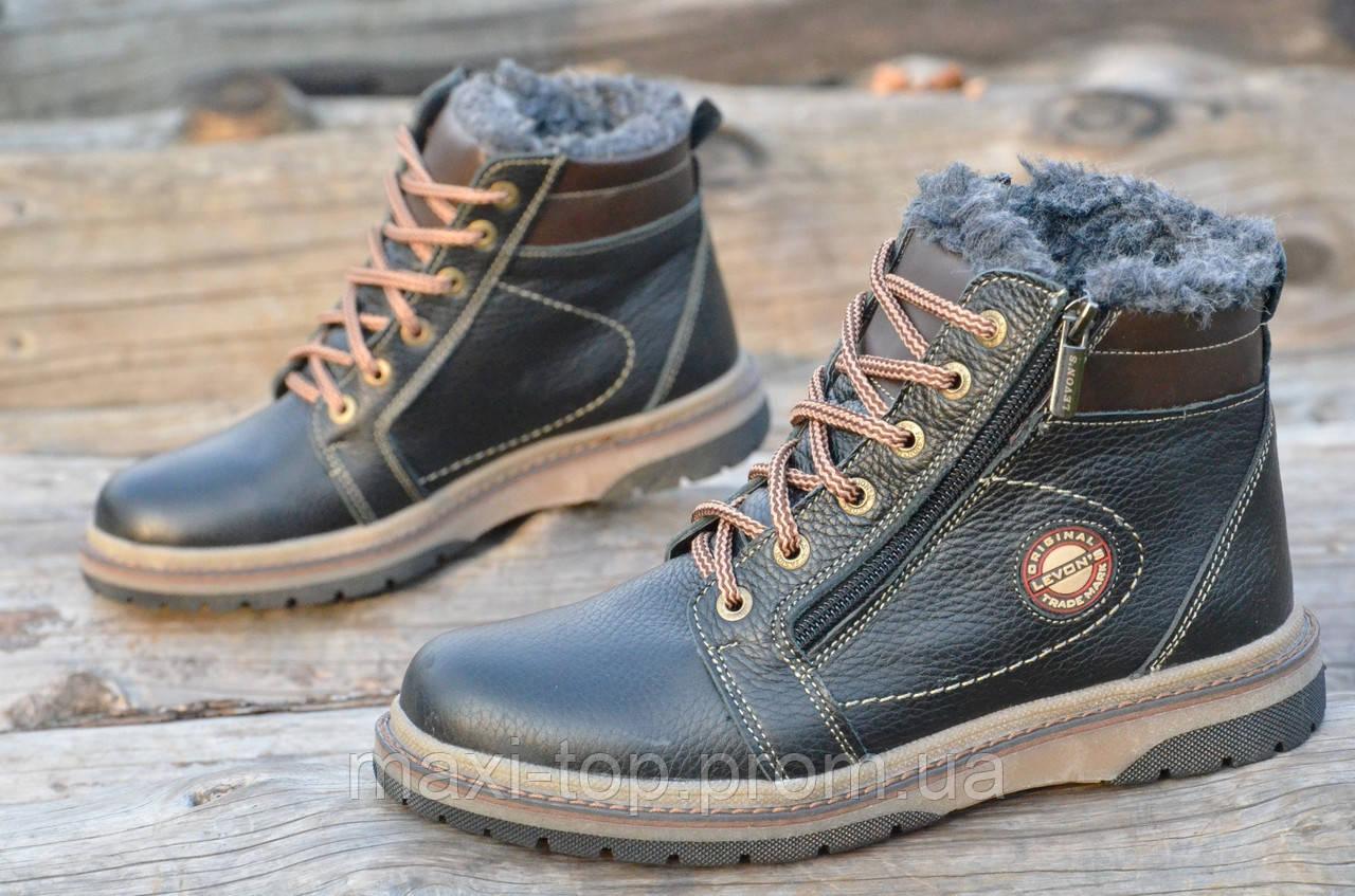 68fce32f8 Подростковые зимние ботинки на мальчика на шнурках, молнии натуральная кожа  черные (Код: М986а
