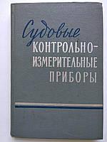 Судовые контрольно-измерительные приборы. 1964 год. П.Бендик