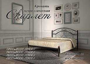Ліжко коване в спальню Скарлет Метал-дизайн