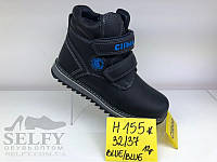 Ботинки детские для мальчика Clibee H155 blue-blue 32-37