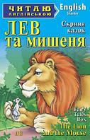 Читаю англійською Лев та мишеня Starter