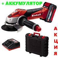 ✅ Болгарка аккумуляторная Einhell TE-AG 18 Li Kit 4431113 (Германия)
