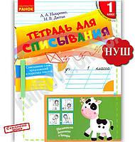 Тетрадь для списывания 1 класс НУШ Авт: Назаренко А. Изд: Ранок