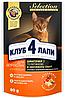 Клуб 4 Лапы Selection с телятиной в овощном соусе для кошек, 24 шт