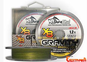 Шнур DuraKing Gravity 8X 150м