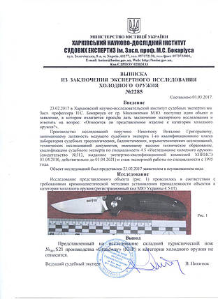 Нож складной S-21, фото 2