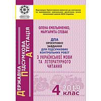 ДПА 4 класс. Ориентировочные задания для итоговых контрольных работ по украинскому языку и литературе