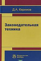 Д. А. Керимов Законодательная техника