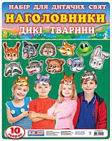 Наголовники для детских праздников. Дикие животные