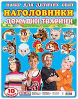 Наголовники для детских праздников. Домашние животные
