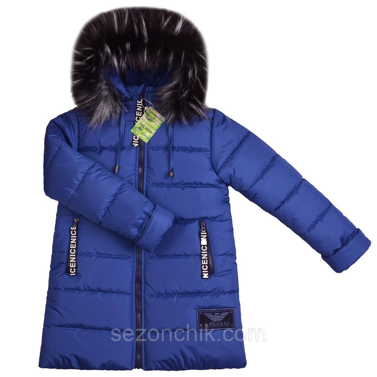 Зимний пуховик для девочки от производителя с мехом