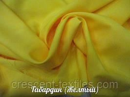 Габардин (Желтый)