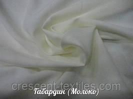 Габардин (Молоко)