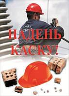 Плакат по охране труда (пластиковый)