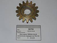 Шестерня СЗ  108.00.315-02 механизма передач (z=16)