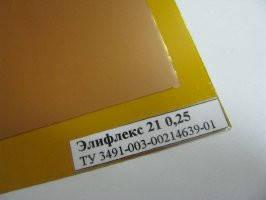 ЭЛИФЛЕКС 21Х (Лавитерм-1) толщина 0,25 мм. ТУ 3491-003-00214639-01