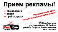 Реклама в СМИ