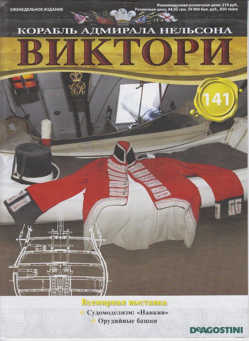 Корабль адмирала Нельсона «ВИКТОРИ» №141