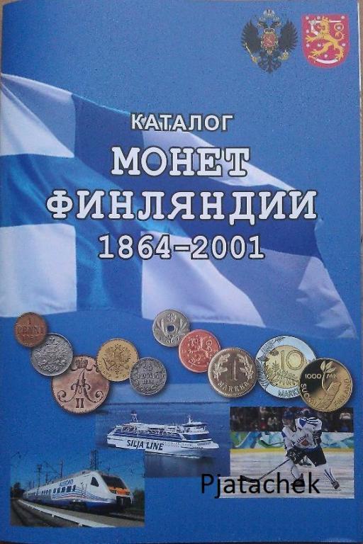 Каталог монеты Финляндии 1864-2001 годов Царская Росссия и современные монеты