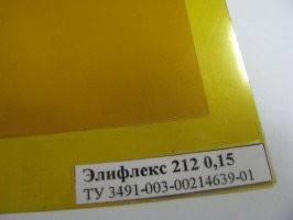 ЭЛИФЛЕКС 212 Х (Лавитерм-2) толщина 0,20; 0,25; 0,27; 0,32; 03 мм. ТУ 3491-003-00214639-01