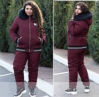 Женские зимние синтепоновые костюмы  50-62 р бордо