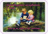 Магніт: Насолоджуймося спілкуванням з Богом, хоча це не модно у ХХІ ст.    7х4,5см   #39