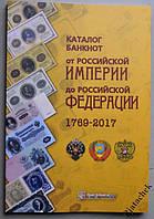 Каталог Банкноты России 1769 - 2017 годов с ценами