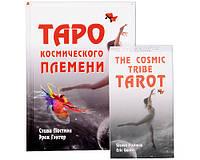 Таро Космического Племени + книга
