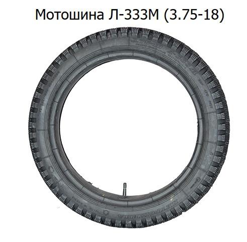 Покрышка с камерой 3.75 -18 Модель Л - 333