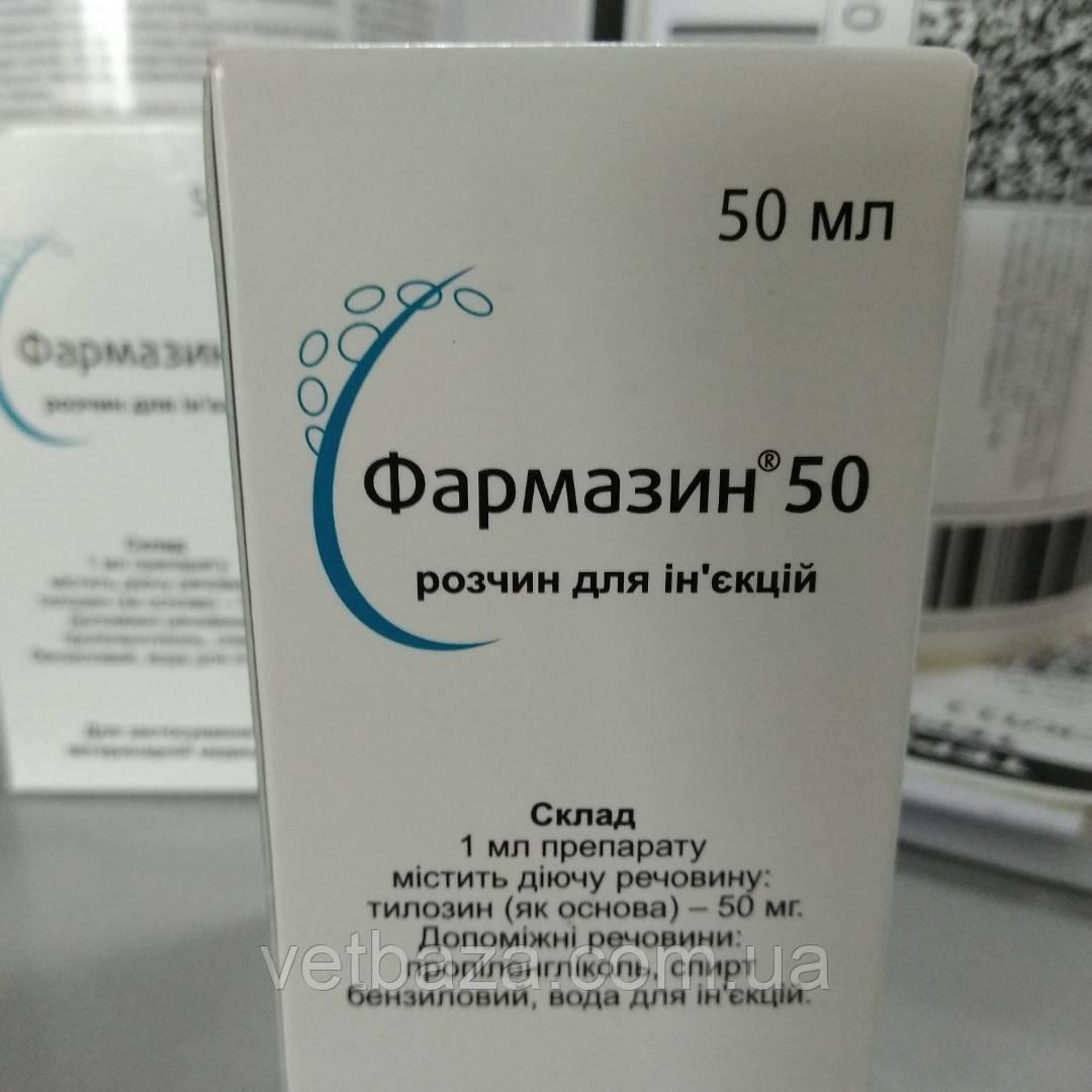 Фармазин 50 (50 мл)  Хювефарма, Болгария