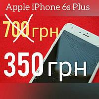 Распродажа -50% на всё и скидки на замену стекла iPhone